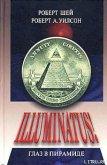 Глаз в пирамиде - Уилсон Роберт Антон