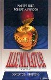 Золотое яблоко - Уилсон Роберт Антон