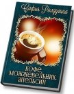 Кофе, можжевельник, апельсин (СИ) - Ролдугина Софья Валерьевна