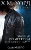 Жизнь до Израненных - 3 (ЛП) - Уорд Х. М.