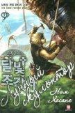 Легендарный Лунный Скульптор. Книга 17 (ЛП) - Хисон Нам