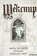 Король Лир - Шекспир Уильям