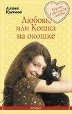 Любовь, или Кошка на окошке - Кускова Алина