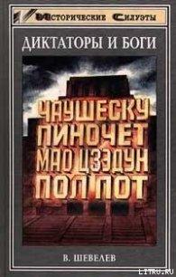 Чаушеску и «золотая эра» Румынии - Шевелев Владимир Николаевич