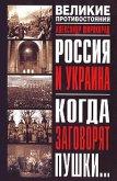 Россия и Украина. Когда заговорят пушки… - Широкорад Александр Борисович