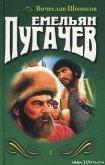 Емельян Пугачев. Книга 1 - Шишков Вячеслав Яковлевич