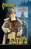 Ватага - Шишков Вячеслав Яковлевич