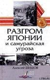 Разгром Японии и самурайская угроза - Шишов Алексей Васильевич