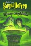 Гарри Поттер и Принц-полукровка (с илл. из фильма) - Роулинг Джоан Кэтлин