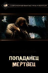 Мертвец (СИ) - Поправов Алексей