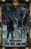 Пусть умрут наши враги - Шакилов Александр