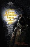 Самая страшная книга 2015 (сборник) - Евдокимова Галина