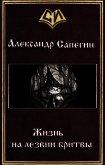 Жизнь на лезвии бритвы (СИ) - Сапегин Александр Павлович