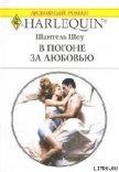 В погоне за любовью - Шоу Шантель