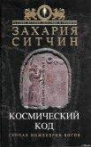 Космический код - Ситчин Захария