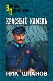 """Красный камень - Шпанов Николай Николаевич """"К. Краспинк"""""""