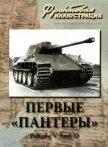 Первые «Пантеры». Pz. Kpfw V Ausf. D - Коломиец Максим Викторович