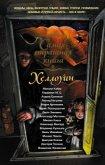 Хэллоуин (сборник) - Матюхин Александр