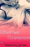 Объятые Пламенем (ЛП) - Дуглас Пенелопа