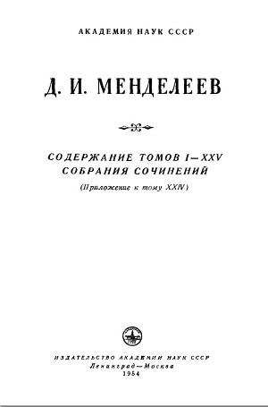 Содержание томов I-XXV собрания сочинений - Менделеев Дмитрий Иванович