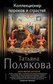 Коллекционер пороков и страстей - Полякова Татьяна Викторовна
