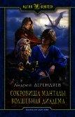 Волшебная диадема - Дерендяев Андрей