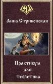 Практикум для теоретика (СИ) - Стриковская Анна Артуровна