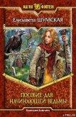 Пособие для начинающей ведьмы - Шумская Елизавета