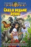Сказ о ведьме Буяне - Шумская Елизавета