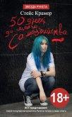 50 дней до моего самоубийства (СИ) - Крамер Стейс