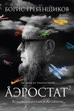 Аэростат. Воздухоплаватели и Артефакты - Гребенщиков Борис