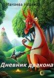 Дневник дракона (СИ) - Мамаева Надежда