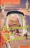 Сокровище царя Камбиза - Уитли Деннис