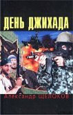 День джихада - Щелоков Александр Александрович