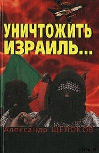 Уничтожить Израиль - Щелоков Александр Александрович