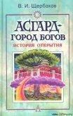 Асгард — город богов - Щербаков Владимир Иванович