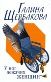 Армия любовников - Щербакова Галина Николаевна