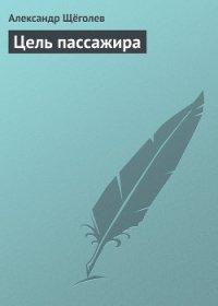 Цель пассажира - Щеголев Александр Геннадьевич