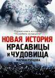 Новая история красавицы и чудовища (СИ) - Рубцова Марина