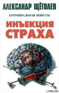 Инъекция страха - Щеголев Александр Геннадьевич