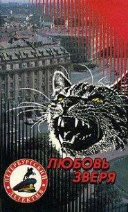 Ночь навсегда - Щеголев Александр Геннадьевич