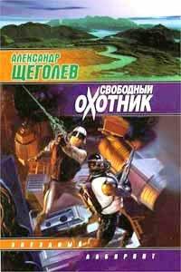 Свободный Охотник - Щеголев Александр Геннадьевич