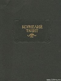 Анналы - Тацит Публий Корнелий