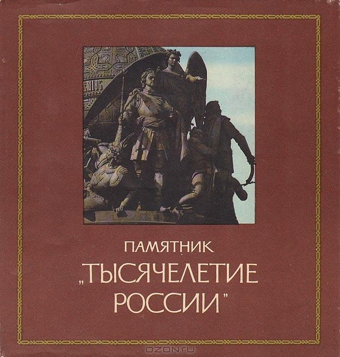 Памятник «Тысячелетие России» - _0.jpg