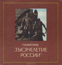 Памятник «Тысячелетие России» - Семанов Сергей Николаевич