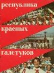 Республика красных галстуков - Золотарев С. В.