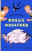 Живые фонарики - Пинясов Яков Максимович