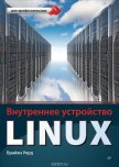 Внутреннее устройство Linux - Уорд Брайан