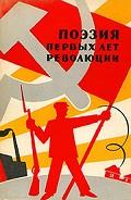 Поэзия первых лет революции - Меньшутин Андрей