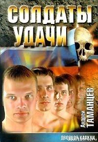 """Двойной капкан - Таманцев Андрей """"Виктор Левашов"""""""